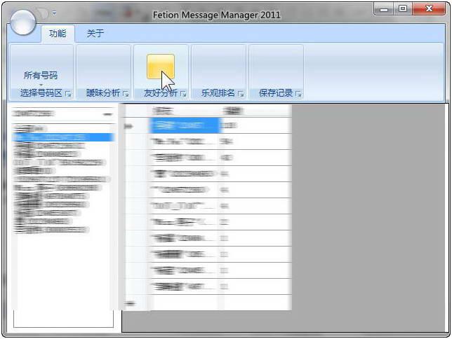 飞信消息管理器2011截图1