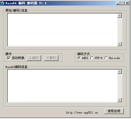base64编码解码器截图1