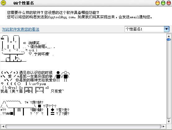 QQ个性签名截图1