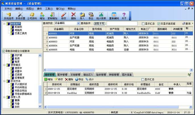 胜威电话录音管理系统