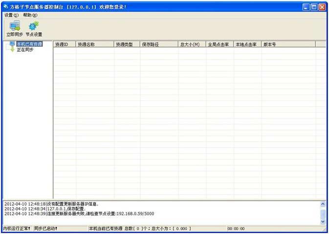 方格子游戏平台节点服务器截图1