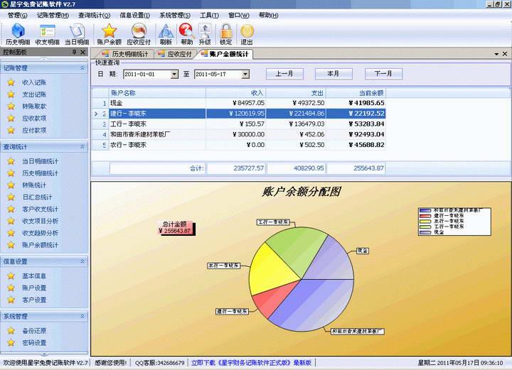 星宇免费记账软件截图1