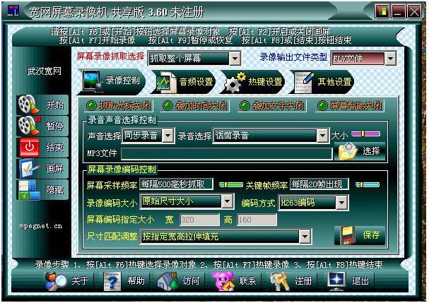 宽网屏幕录像机截图1