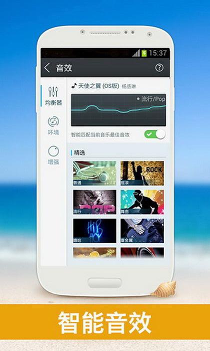 天天动听 For symbian S60 3rd截图1