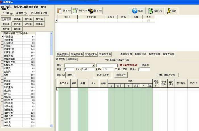 商务星发廊管理软件系统截图1