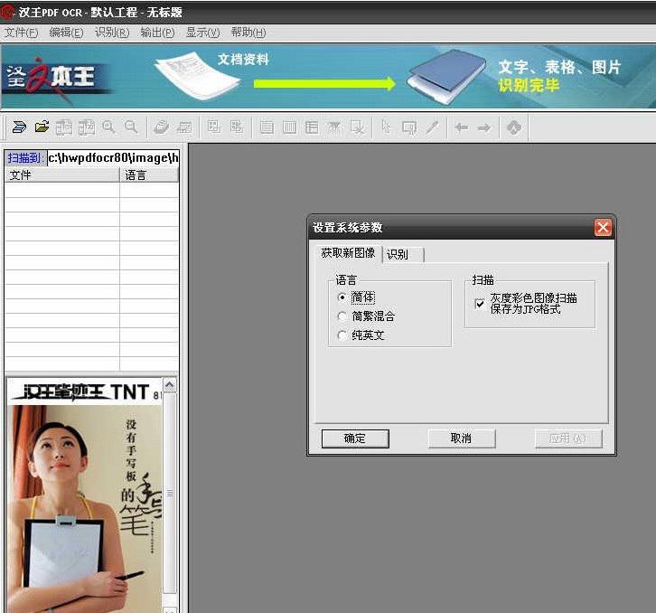 汉王PDF OCR截图1