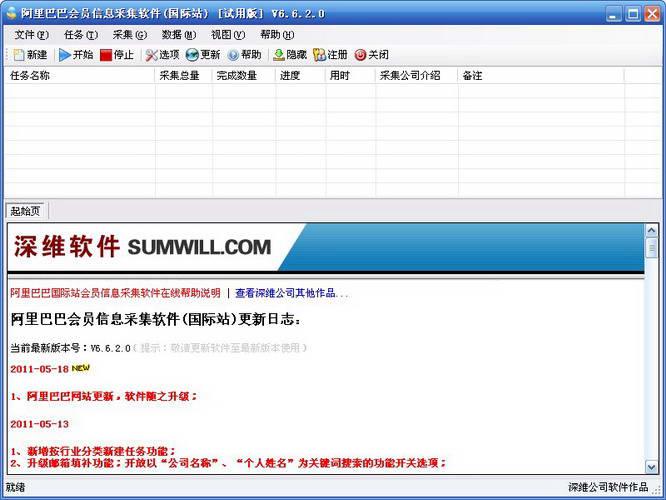 阿里巴巴会员信息采集软件(国际站)截图1