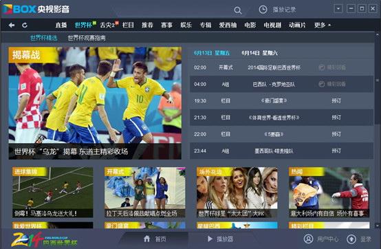 中国网络电视台(CBox)截图1