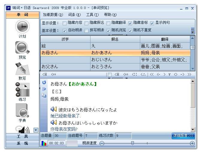 瑞词日语单词智能记忆截图1