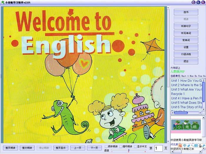 小青蛙英语学习软件-小学英语四年级下册截图1