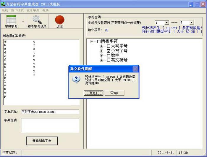 真空密码字典生成器2011截图1