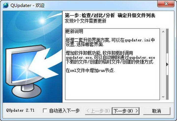 QUpdater自动升级程序截图1