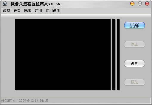 摄像头远程监控精灵截图1