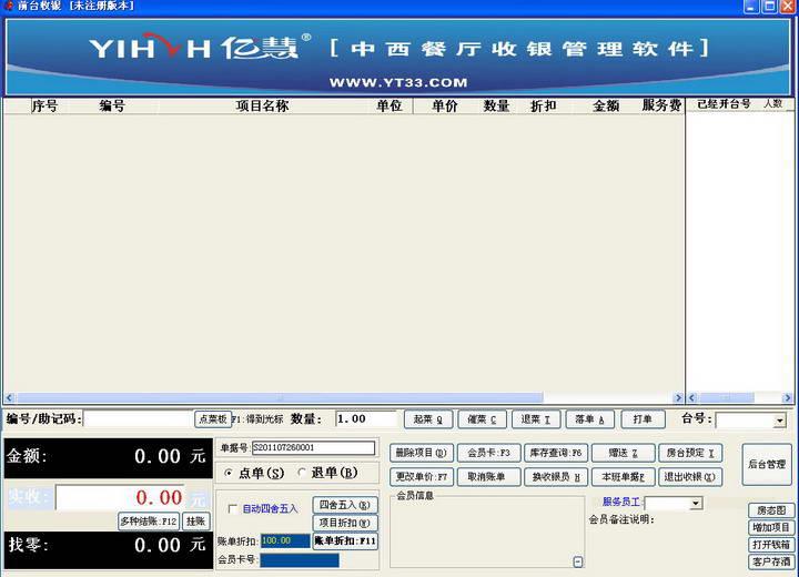 亿慧中西餐厅收银管理系统截图1