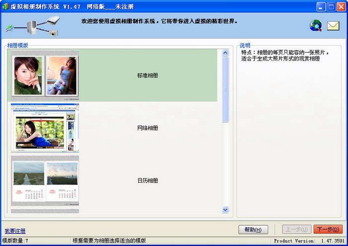 虚拟相册制作系统截图1