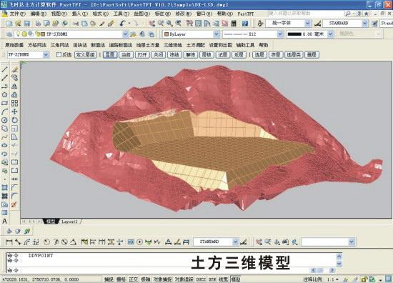 土方工程量计算软件FastTFT截图1