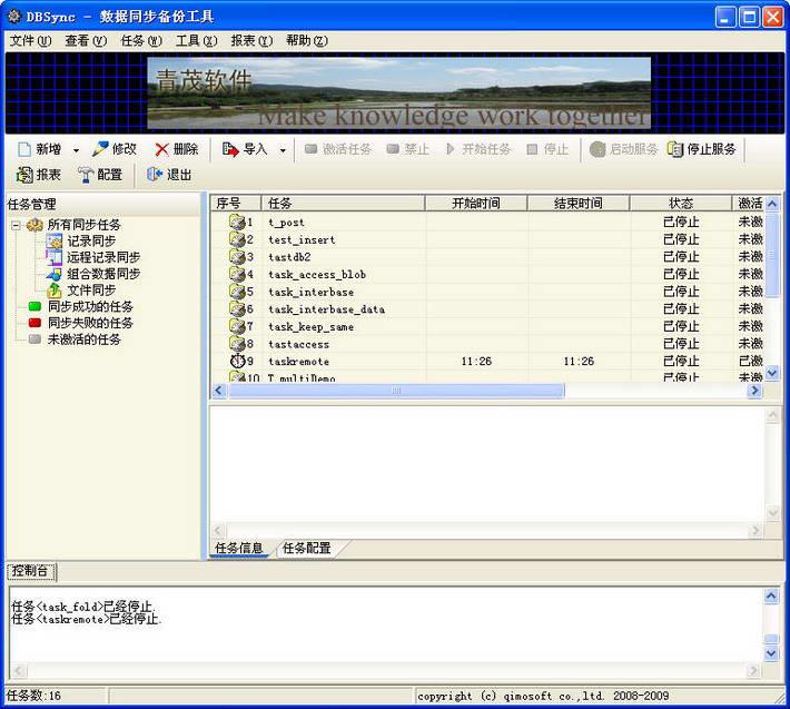 DBSync 数据库同步工具截图1
