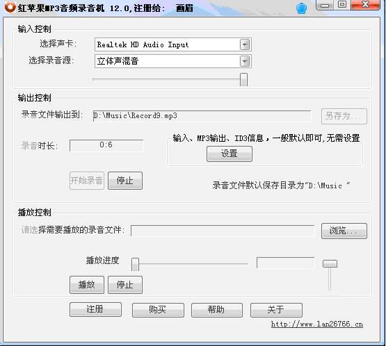 红苹果MP3音频录音机截图1