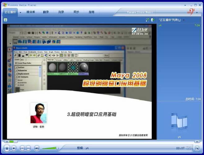 Maya 2008 超级明暗窗口应用基础-软件教程截图1