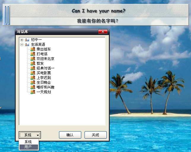 英语口语对话 2012 免费版截图1