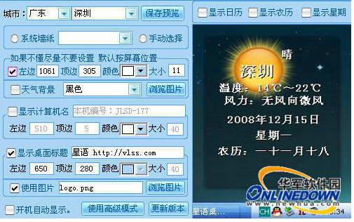 星语桌面天气日历截图2