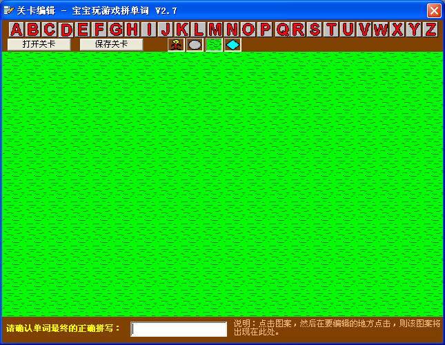MyGame 宝宝玩游戏学单词截图2