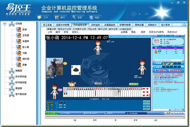 易控王网络监控软件(支持跨局域网远程监控)截图2