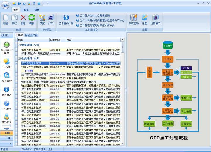 成功GTD时间管理截图2
