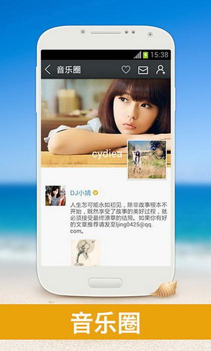 天天动听 For symbian S60 3rd截图2