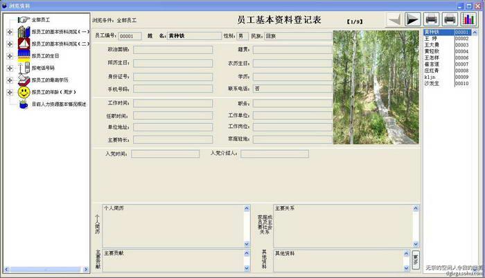员工档案管理软件截图2