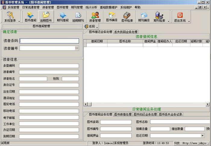 精点图书管理系统(单机版)截图2
