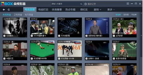 中国网络电视台(CBox)截图2