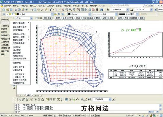 土方工程量计算软件FastTFT截图2