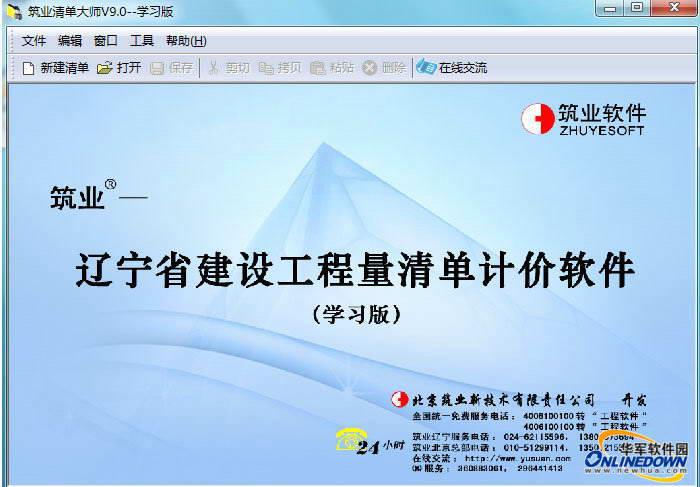 辽宁省建设工程清单计价软件截图1