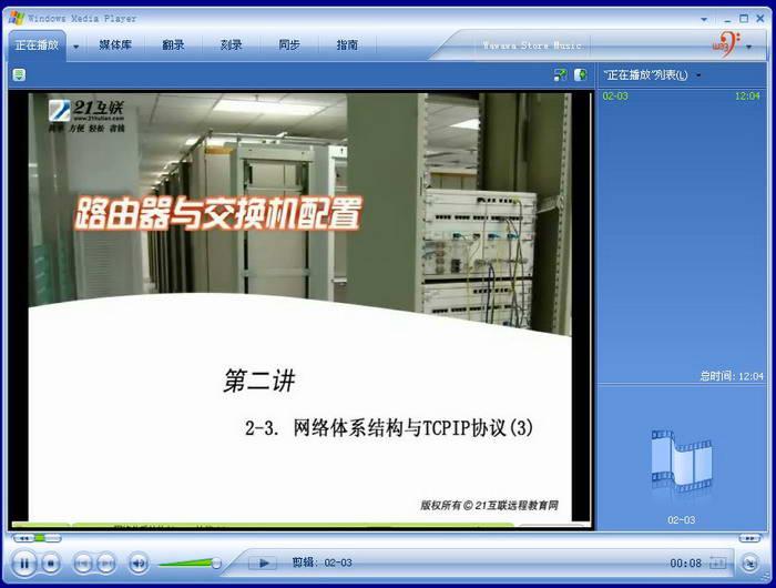 路由器与交换机的配置-软件教程第二讲