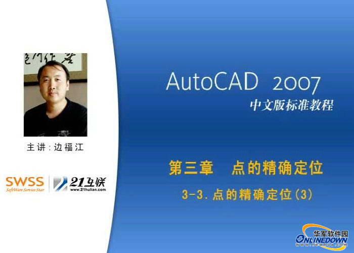 AutoCAD 2007 中文版标准教程-软件教程