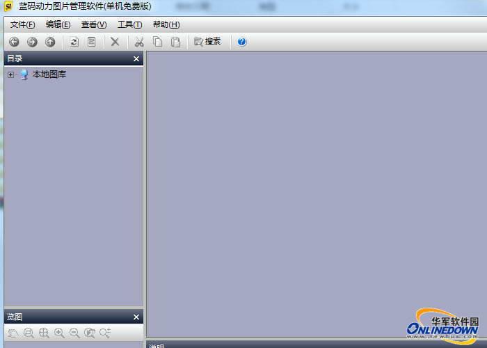 蓝码动力图片管理软件单机免费版截图1