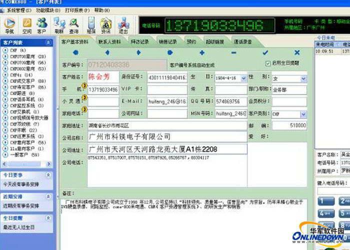 订房客户管理软件截图1