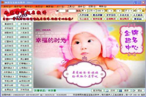 如意男孩女孩起名字大全软件2015截图1