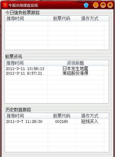 牛股决策操盘系统截图1