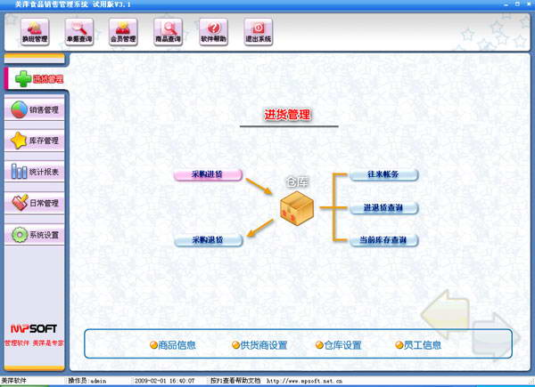 美萍食品销售管理软件截图1