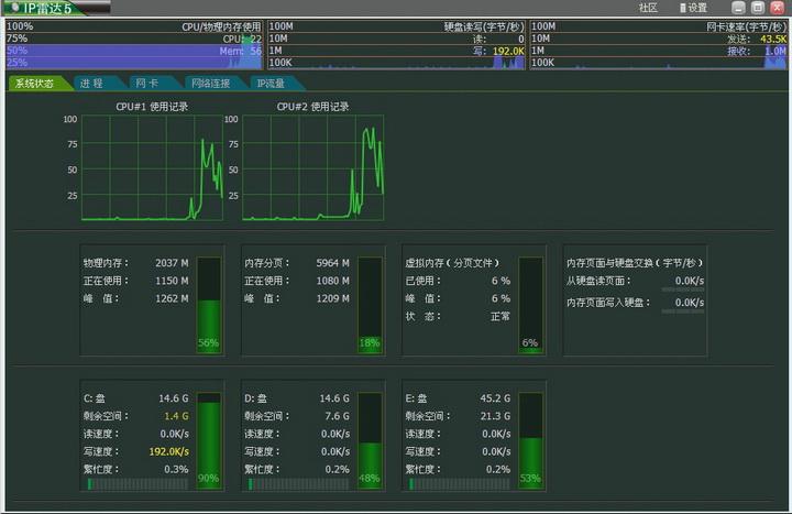 网络流量监测IP雷达截图1