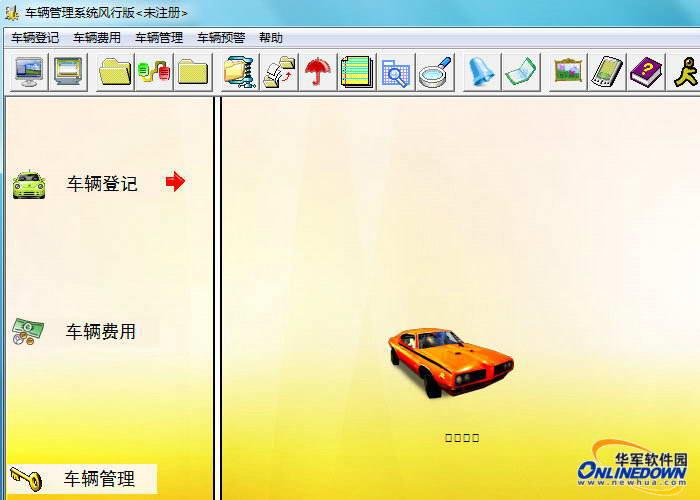 中天亿信车辆管理系统风行版截图1