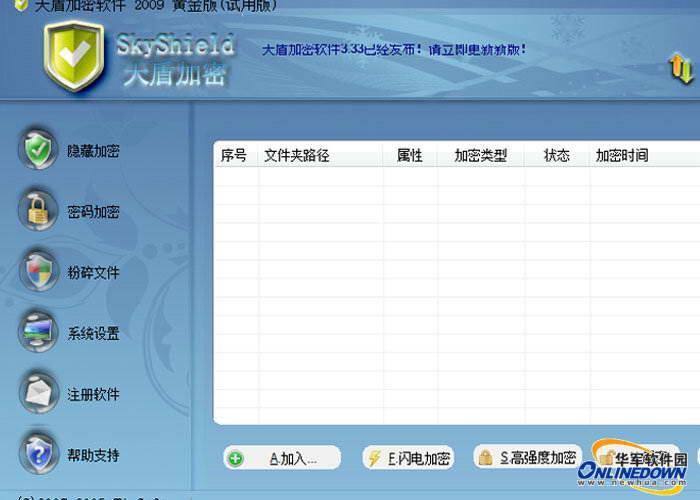天盾加密软件截图1