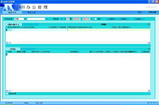 AH企业管理OA办公系统(ERP/OA软件)截图1
