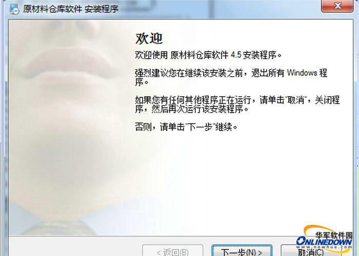 毕裘仁原材料仓库软件(制衣厂)截图1
