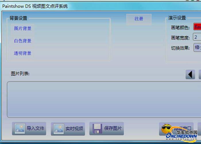 视频图文点评系统 Psds截图1