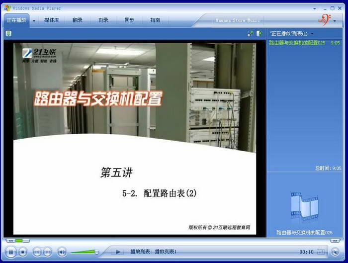 路由器与交换机的配置-软件教程第五讲截图1