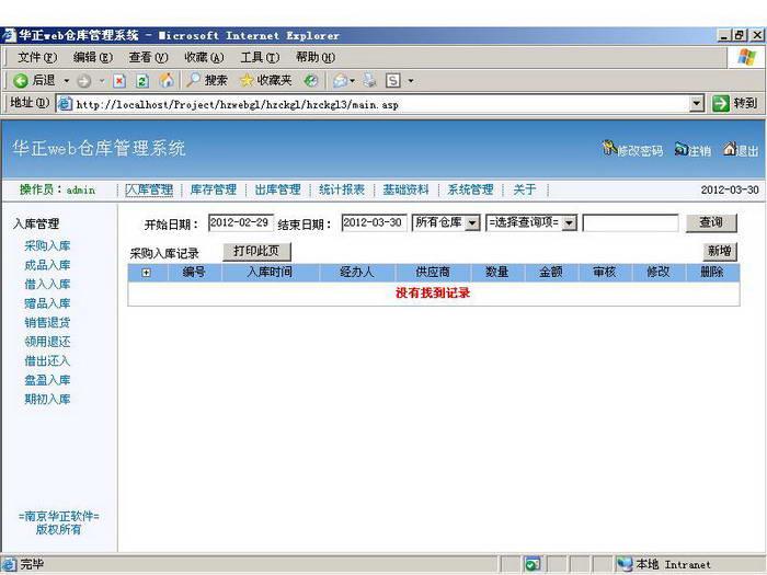 华正web精细化仓库管理软件截图1