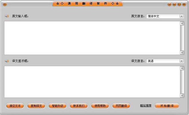 通用翻译软件截图1